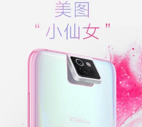 Le smartphone CC de Xiaomi sera particulièrement adapté pour la photographie
